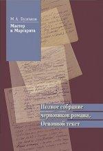 «Мастер и Маргарита». Полное собрание черновиков романа. Основной текст. В двух томах. Том первый