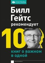 Билл Гейтс рекомендует…