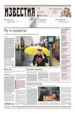 Известия 125-2019 ( Редакция газеты Известия  )