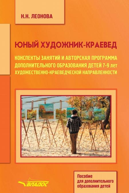 Юный художник-краевед. Конспекты занятий и авторская программа дополнительного образования детей 7-9 лет художественно-краеведческой направленности