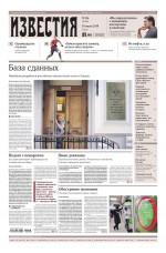 Известия 126-2019 ( Редакция газеты Известия  )