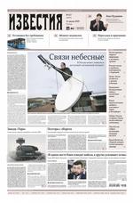 Известия 127-2019 ( Редакция газеты Известия  )