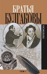 Братья Булгаковы. Том 1. Письма 1802–1820 гг