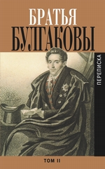 Братья Булгаковы. Том 2. Письма 1821–1826 гг