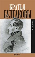 Братья Булгаковы. Том 3. Письма 1827–1834 гг