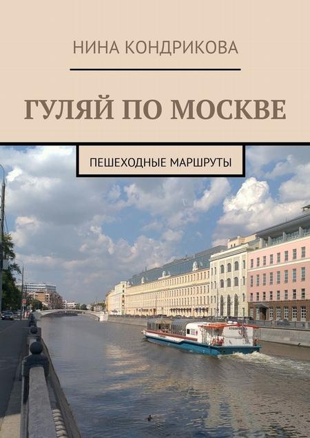 Гуляй поМоскве. Пешеходные маршруты