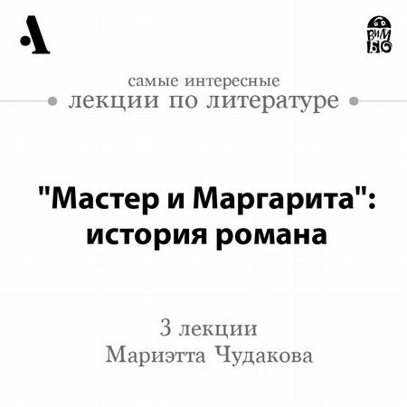 «Мастер и Маргарита»: история романа (Лекции Arzamas)