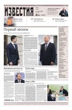 Известия 128-2019 ( Редакция газеты Известия  )