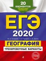 ЕГЭ-2020. География. Тренировочные варианты. 20 вариантов