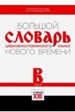 Большой словарь церковнославянского языка нового времени. Том 2
