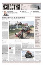 Известия 129-2019 ( Редакция газеты Известия  )