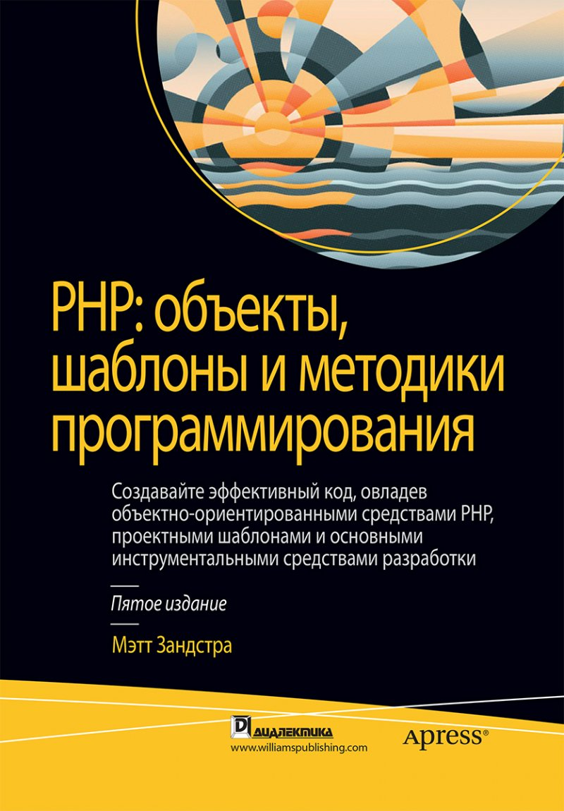 PHP: объекты, шаблоны и методики программирования. Пятое издание