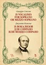 15 вокализов для сопрано или меццо-сопрано. Ноты