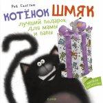 Котенок Шмяк. Лучший подарок для мамы и папы