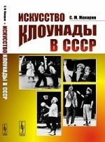 Искусство клоунады в СССР