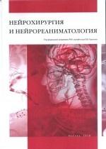 Нейрохирургия и нейрореаниматология