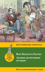 Лучшие детективные истории / Best Detective Stories. Метод комментированного чтения