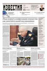 Известия 130-2019