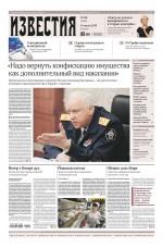 Известия 130-2019 ( Редакция газеты Известия  )