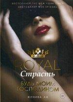 Royal Страсть: Будь моим господином