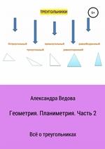 Геометрия. 7—9 класс. Часть 2