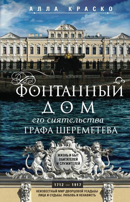 Фонтанный дом его сиятельства графа Шереметева. Жизнь и быт обитателей и служителей