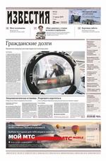 Известия 131-2019