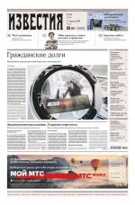 Известия 131-2019 ( Редакция газеты Известия  )