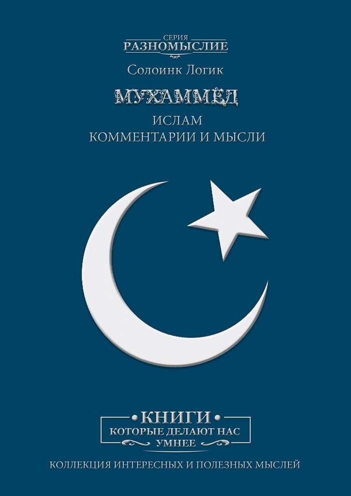 Мухаммед. Ислам. Комментарии имысли