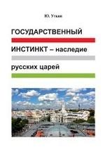 Государственный инстинкт - наследие русских царей