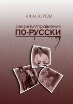 Секреты управления по-русски