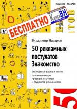 50рекламных постулатов. Знакомство. Бесплатный вариант книги для начинающих предпринимателей истудентов-рекламистов