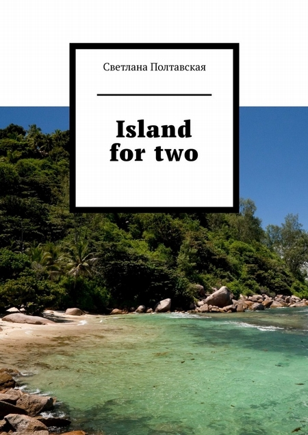 Island fortwo