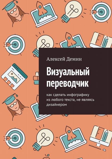 Визуальный переводчик. Как сделать инфографику из любого текста, не являясь дизайнером