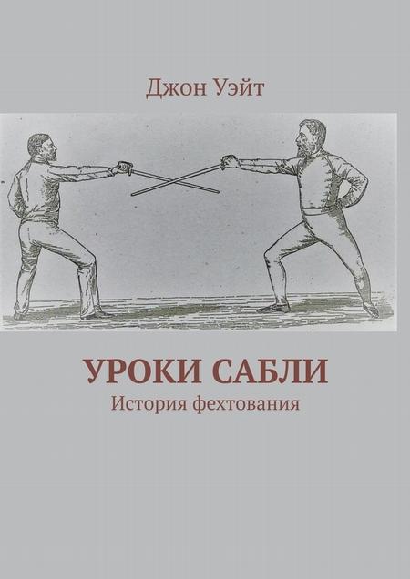 Уроки сабли. История фехтования