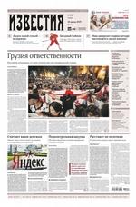 Известия 132-2019 ( Редакция газеты Известия  )