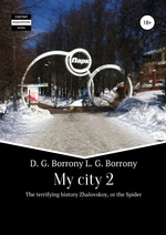 My city 2: The terrifying history Zhalovskoy, or the Spider