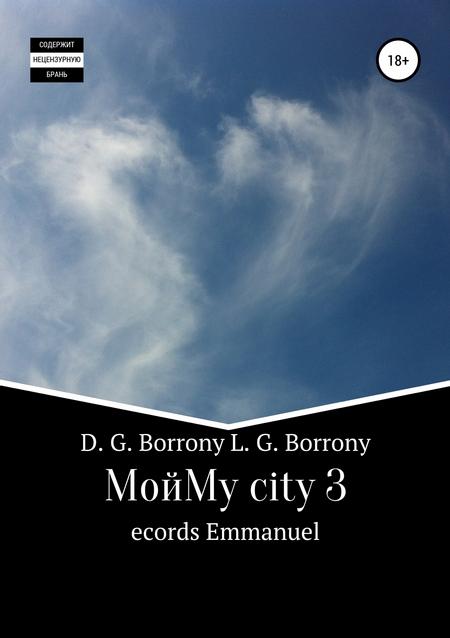 My city 3: records Emmanuel