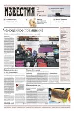 Известия 133-2019 ( Редакция газеты Известия  )