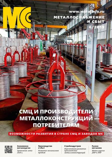 Металлоснабжение и сбыт №06/2019