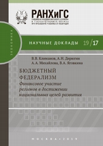 Бюджетный федерализм: финансовое участие регионов в достижении национальных целей развития