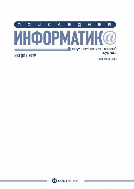 Прикладная информатика №3 (81) 2019