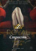 Royal Страсть: Покори меня