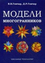 Модели многогранников. 4-е изд., доп.и испр