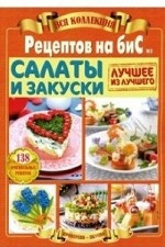 """Вся коллекция """" Рецептов на бис"""" №3. Салаты и закуски"""