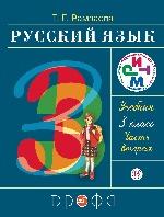 Русский язык. 3 кл. Учебник. Ч.2. РИТМ. (ФГОС)