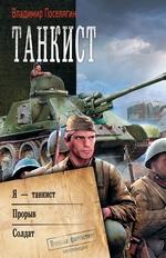 Танкист: Я – танкист. Прорыв. Солдат