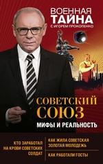 Советский Союз: мифы и реальность