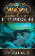 Warcraft. Джайна Праудмур. Приливы войны