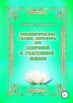 Терапевтические сказки, метафоры для здоровой и счастливой жизни